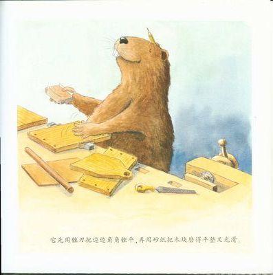 能干的小海狸:小海狸做木工